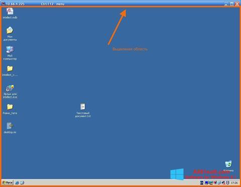 截图 Radmin Windows 8.1