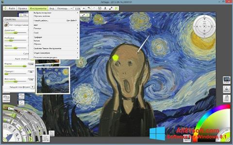 截图 ArtRage Windows 8.1