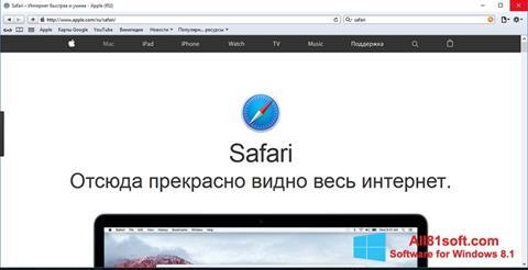 截图 Safari Windows 8.1