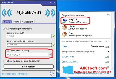 截图 MyPublicWiFi Windows 8.1